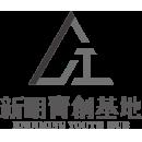 新明青創基地logo