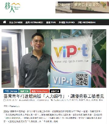 VIPT7