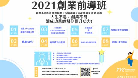 11001 創業前導班 官網