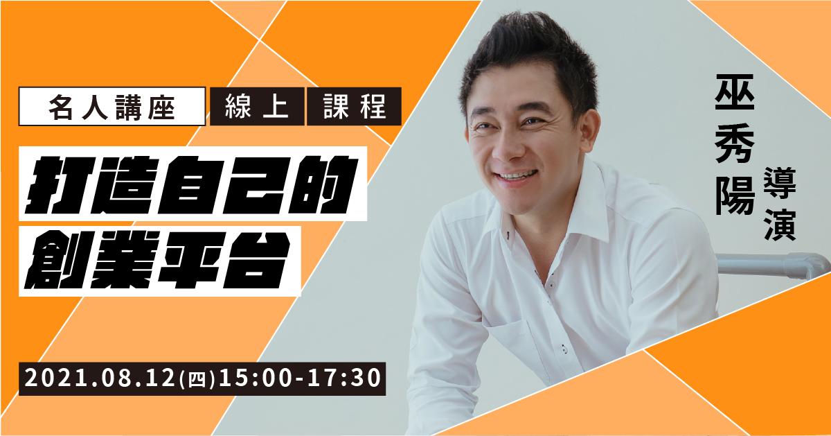 【8月創業基礎課程】名人講座-打造自己的創業平台