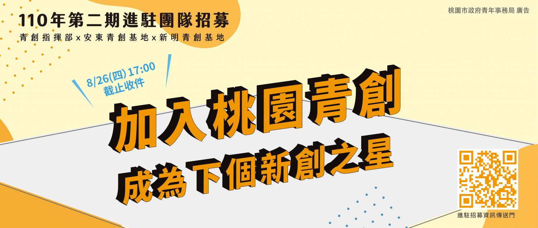 加入桃園青創成為下個新創之星8月26日下午五點截止收件