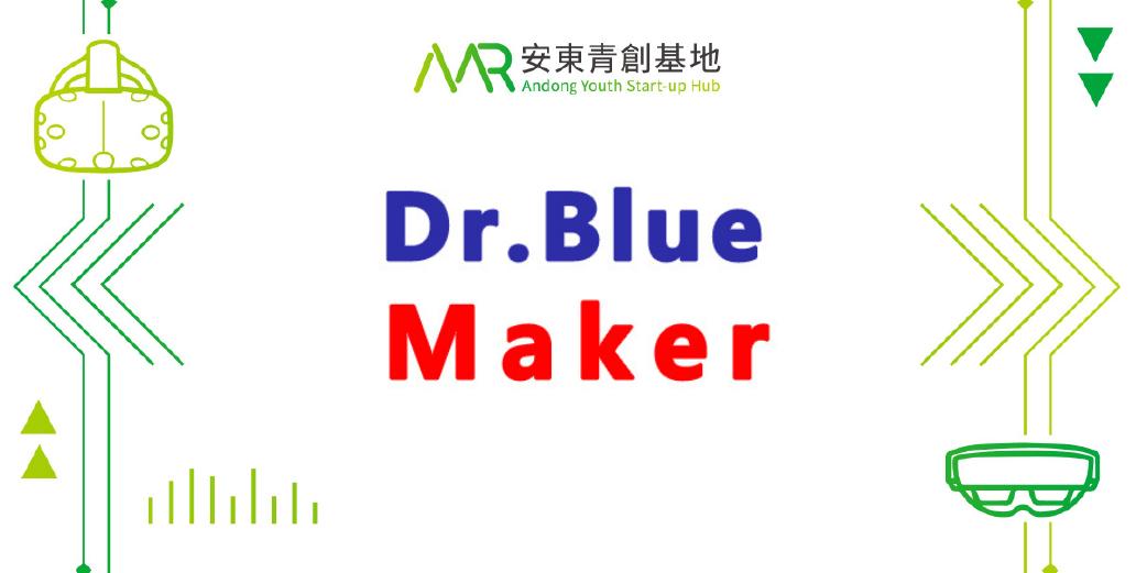 藍博士自造者教室